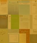لیست ۴۰ مجله علمی-پژوهشی در عرصه فقه و اصول