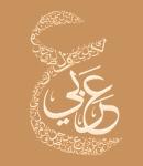 علوم انسانی و زبان عربی